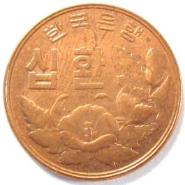 "Korean ""10 won"" coin dated 1959 (4292) with mugunghwa flower (Rose of Sharon)"