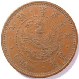 Korean 1 chon coin minted in 1906 (gwangmu 10)