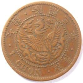 Korean 1 chon coin dated 1909 (yunghui 3)