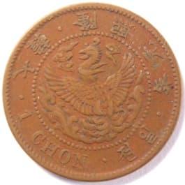 Korean 1 chon coin dated 1907 (yunghui yuan or first year)