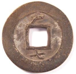 "Reverse side of ""one mun"" ""sang pyong tong bo"" Korean coin"
