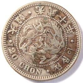 Korean 20 chon silver coin minted in 1906 (gwangmu 10)