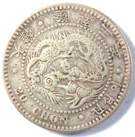 Korean 20 chon silver coin minted in 1909 (yunghui 3)