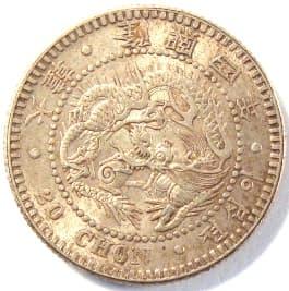 Korean 20 chon silver coin dated 1910 (yunghui 4) made at mint in Osaka, Japan