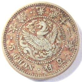 Korean 5 chon coin dated 1907 (gwangmu 11) and made at the mint in Osaka, Japan