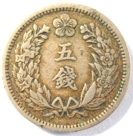 Reverse side of Korean 5 chon coin minted in the years 1905, 1907 and 1909