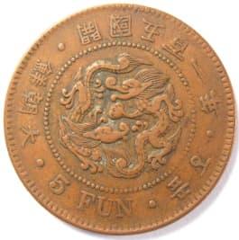 Korean 5 fun coin minted in 1892 (gaeguk 501)