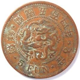 Korean 5 fun coin minted in 1895 (gaeguk 504)