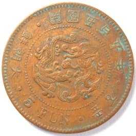 """5 fun coin minted in 1896 (gaeguk 505) with small characters and country name """"Great Korea"""""""