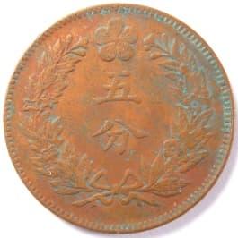Reverse side of Korean 5 fun coin