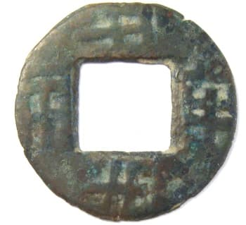 Ban liang coin with inscription repeated