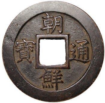 """Rare Korean Choson T'ong Bo """"One Chon"""" (Il Chon) Test Coin"""