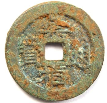 MIng Dynasty chong zhen tong bao coin with dot