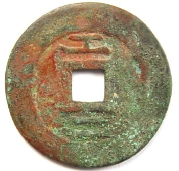 Reverse side of Ming Dynasty coin chong zhen tong bao with Chinese characters gong and er