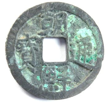 """Korean """"choson tong bo"""" coin cast during the reign of King Sejong of the Yi Dynasty"""