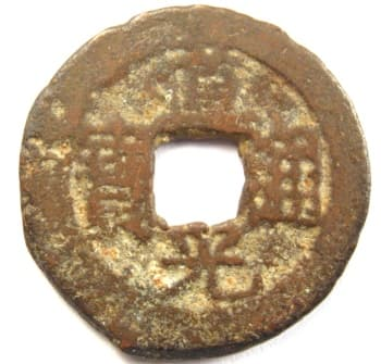 Qing (Ch'ing) Dynasty dao guang tong bao coin cast at Dading mint