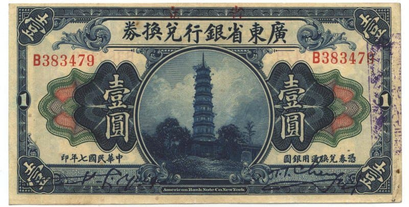 """""""One Yuan"""" (one dollar) Chinese banknote issued in 1918 by """"The Provincial Bank of Kwang Tung Province"""" with picture of the """"Guangzhou Flowery Pagoda"""""""