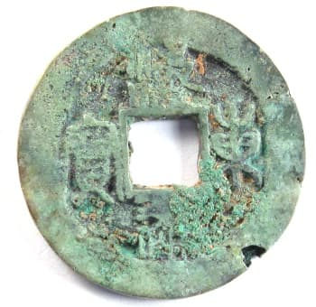 """Korean """"hae dong tong bo"""" coin cast during years 1097-1105 of reign of King Sukjong"""