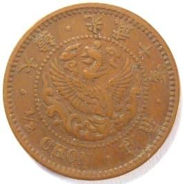 Korean ½ chon coin made in 1906 (gwangmu 10) at the mint in Osaka, Japan