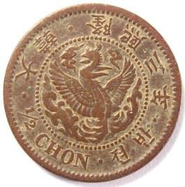 ½ chon Korean coin dated 1909 (yunghui 3)