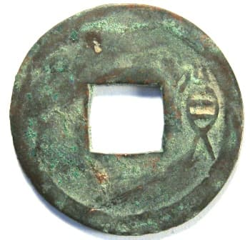 "Wang Mang ""huo quan"" coin with only ""huo"" character and no ""quan"" character"