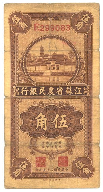 Vignette of the Gold Mountain (Jin Shan) Temple, associated with the Legend of the White Snake, on a Five Jiao (50 cent) banknote issued in 1936 by the Kiangsu Farmers Bank