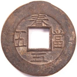 "Korean ""sang pyong tong bo"" coin cast at the ""Ch'unch'on Township Military Office"" mint"