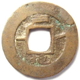 """Korean """"sang pyong tong bo"""" coin with """"Thousand Character Classic"""" character """"chi"""" meaning """"earth"""""""