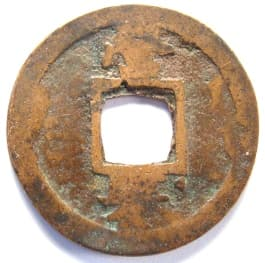 """Korean """"sang pyong tong bo"""" coin with """"Thousand Character Classic"""" character """"han"""" meaning """"cold"""""""