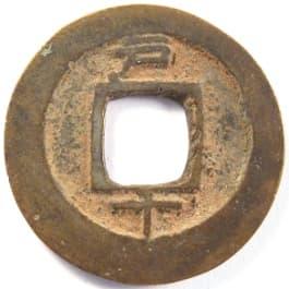 """Korean """"sang pyong tong bo"""" coin cast at the """"Treasury Department"""" mint"""