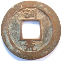 "Korean ""sang pyong tong bo"" coin with ""Thousand Character Classic"" character ""hwang"" meaning ""barren"""