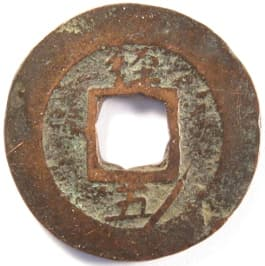 "Korean ""sang pyong tong bo"" coin cast at the ""Government Office of Pukhan Mountain Fortress"" mint with flower (rosette) hole"
