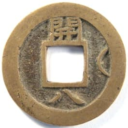 "Korean ""sang pyong tong bo"" coin with ""crescent"" (""moon"") and number 8"
