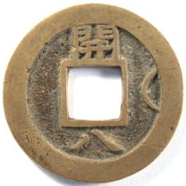 """Korean """"sang pyong tong bo"""" coin cast at the """"Kaesong Township Military Office"""" mint"""
