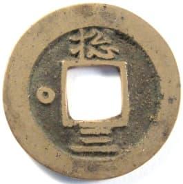 "Korean ""sang pyong tong bo"" coin cast at the ""General Military Office"" mint"