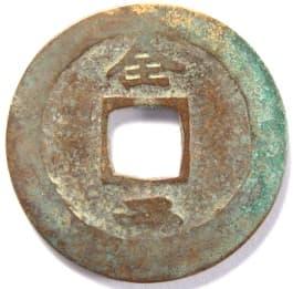 """Korean """"sang pyong tong bo"""" coin cast at the """"Cholla Provincial Office"""" mint"""