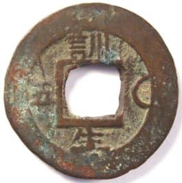 """Korean """"sang pyong tong bo"""" coin with Chinese character """"saeng"""" meaning """"produce"""""""