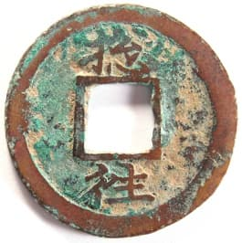 "Korean ""sang pyong tong bo"" coin with ""Thousand Character Classic"" character ""wang"" meaning ""depart"""