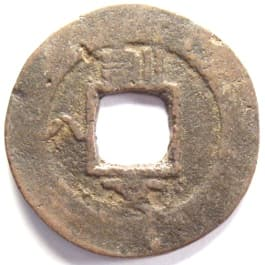 "Korean ""sang pyong tong bo"" coin with Chinese character ""mun"" meaning ""cash"""
