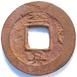 "Korean ""sang pyong tong bo"" coin with ""Thousand Character Classic"" character ""ch'uk"" meaning ""the declining afternoon sun"""