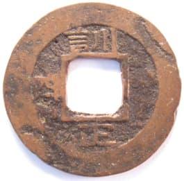 """Korean """"sang pyong tong bo"""" coin with Chinese character """"chong"""" meaning """"upright"""""""
