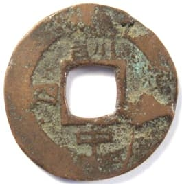 """Korean """"sang pyong tong bo"""" coin with Chinese character """"chung"""" meaning """"middle"""""""