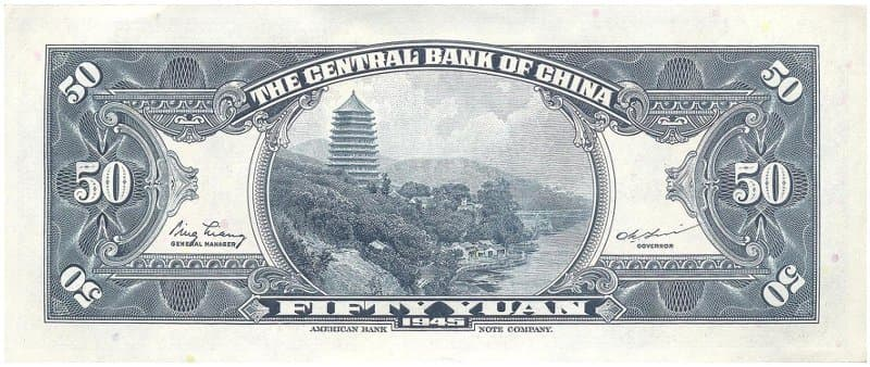 """The Six Harmonies Pagoda in Hangzhou displayed on a Fifty Yuan (""""fifty dollar"""") banknote issued in 1945 by The Central Bank of China"""