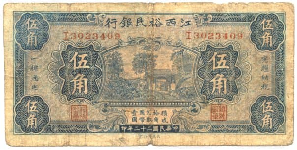 """The White Deer Grotto Academy shown in a vignette on a Five Jiao (""""fifty cents"""") banknote issued by The Yu Ming Bank of Kiangsi (Chiang Hsi Yu Min Yin Hang) in 1933"""