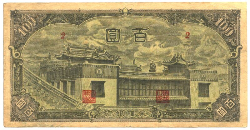 Mengchiang Bank 100 Yuan ($100) banknote issued in 1937 displaying the Xilituzhao Temple in Hohhot, Inner Mongolia