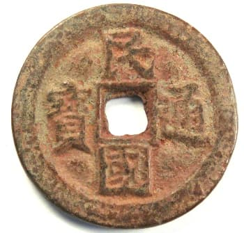Min guo tong bao coin which was China's last cast bronze coin with a square hole in the middle