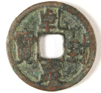 Qian feng quan bao cash coin cast during reign of Emperor Gao Zong of the Tang Dynasty