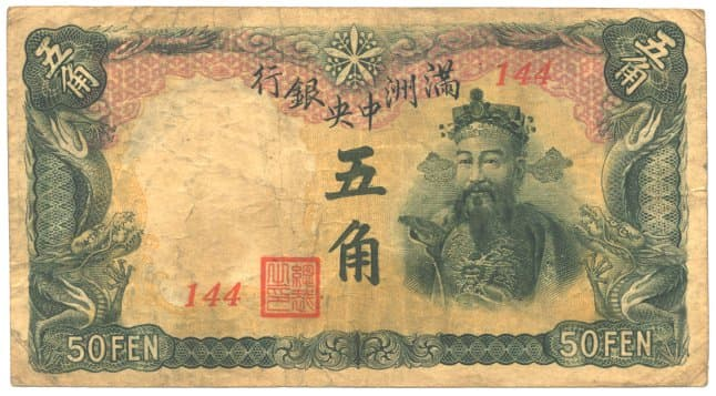 """Emperor Qianlong depicted on a Five Jiao (""""50 cents"""") banknote issued by the Central Bank of Manchuria"""