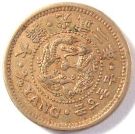 Korean ¼ yang coin made in 1898 (gwangmu 2)