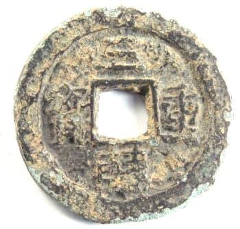 "Korean ""sam han chung bo"" coin cast during the years 1097-1105"